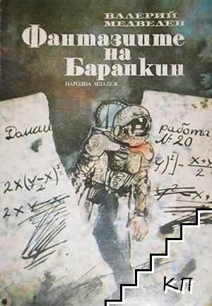Фантазиите на Баранкин
