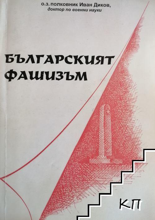 Българският фашизъм
