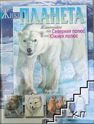 Жива планета: Животните от Северния полюс и от Южния полюс