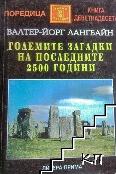 Големите загадки на последните 2500 години