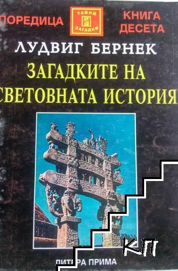 Загадките на световната история