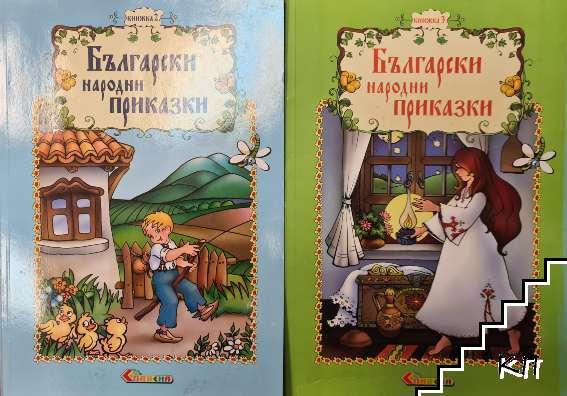 Български народни приказки. Книга 2-3