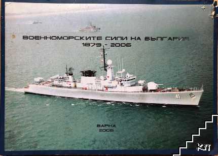 Военноморските сили на България 1879-2006