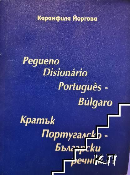 Кратък португалско-български речник