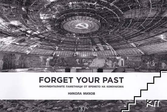 Forget Your Past: Монументалните паметници от времето на комунизма