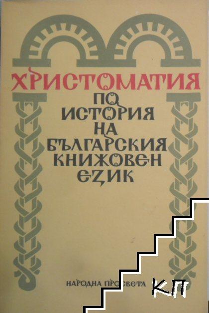 Христоматия по история на българския книжовен език