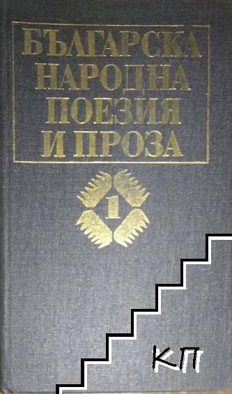 Българска народна поезия и проза в седем тома. Том 1-2