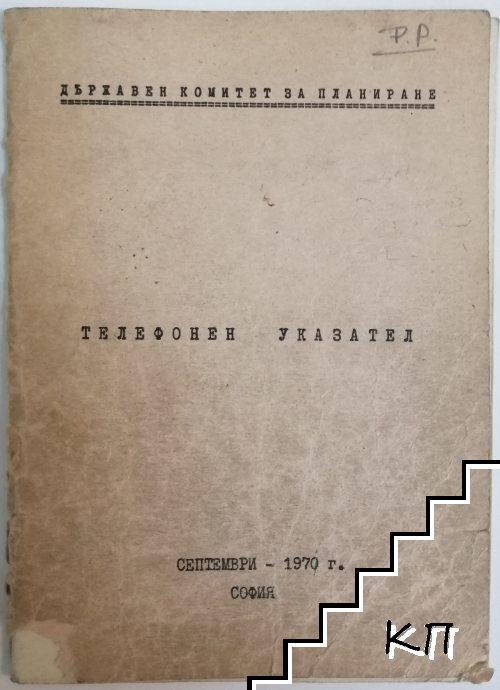 Телефонен указател '70