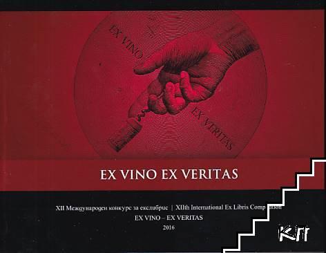 Ex Vino - Ex Veritas