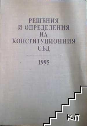 Решения и определения на Конституционния съд на Република България 1995