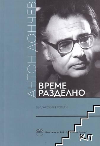 Време разделно: Българският роман