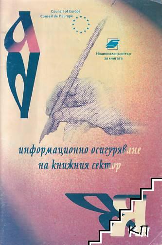 Информационно осигуряване на книжния сектор; Национални библиографии, каталози на налични заглавия и ISBN