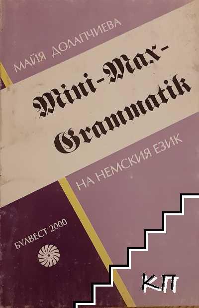 Mini-max grammatik на немския език
