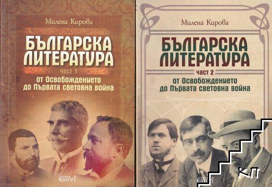 Българска литература от Освобождението до Първата световна война. Част 1-2