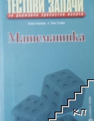 Тестови задачи за държавни зрелостни изпити: Математика