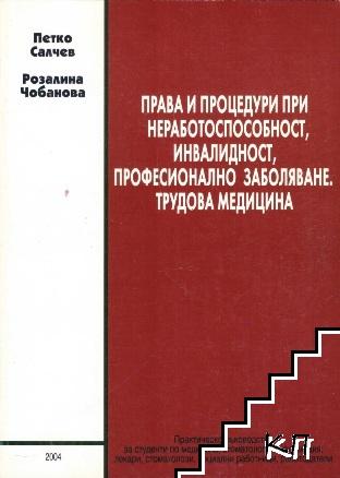 Права и процедури при неработоспособност, инвалидност, професионално заболяване, трудова медицина