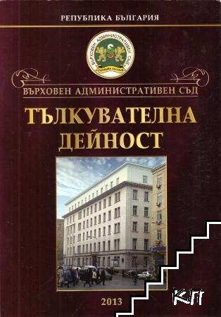 Върховен админастративен съд. Тълкувателна дейност 2013