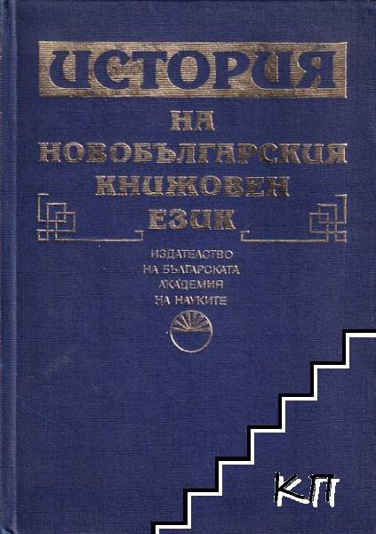 История на новобългарския книжовен език