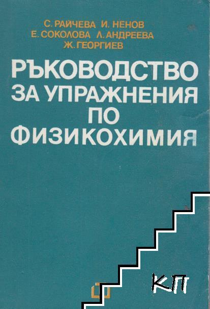 Ръководство за упражнения по физикохимия