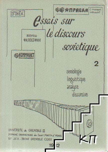 Essais sur le discours soviétique seimologie linguistique analyse discursive. Vol. 1-2