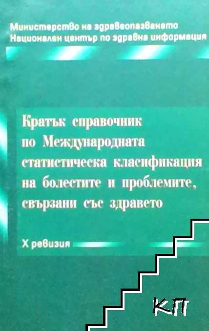 Кратък справочник