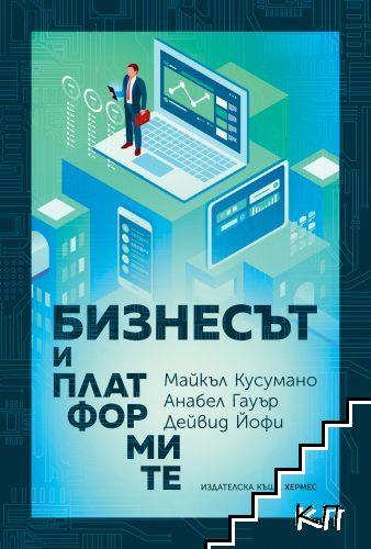 Бизнесът и платформите