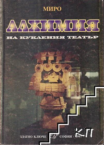Алхимия на кукления театър