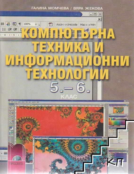 Компютърна техника и информационни технологии за 5.-6. клас