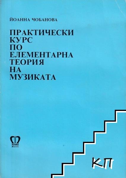 Практически курс по елементарна теория на музиката