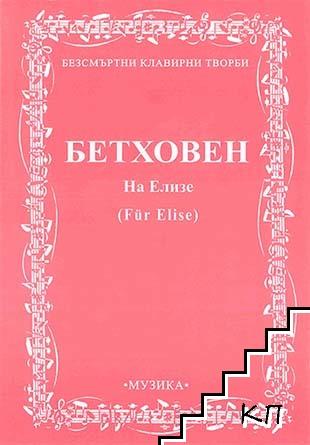 На Елизе (Für Elise)