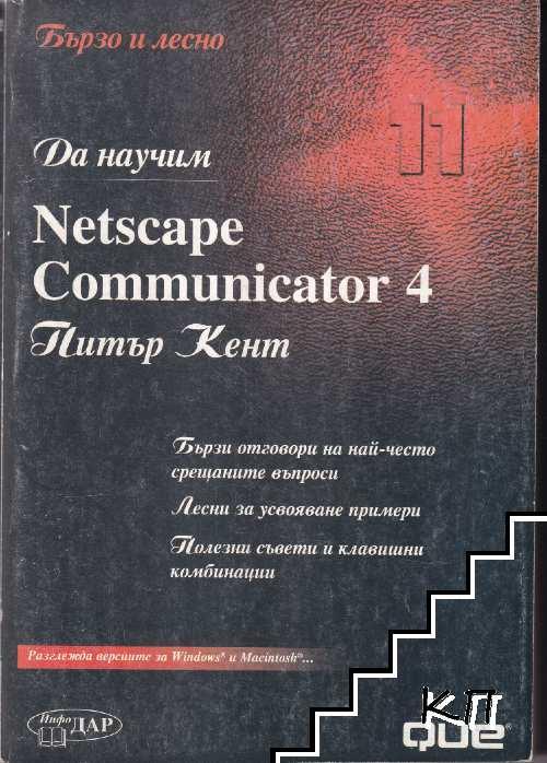 Да научим Netscape Communicator 4