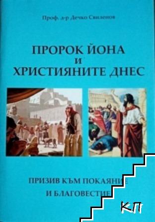 Пророк Йона и християните днес