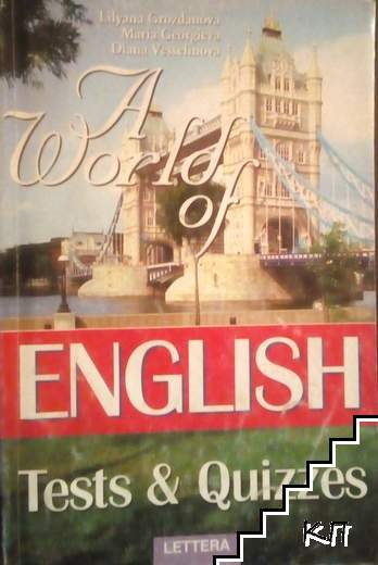 A World of English. Tests & Quizzes