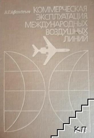 Коммерческая эксплуатация международных воздушных линий