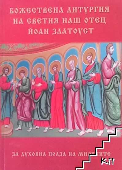 Божествена литургия на светия наш отец Йоан Златоуст
