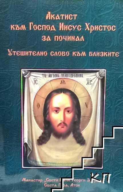 Акатист към Господ Иисус Христос за починал