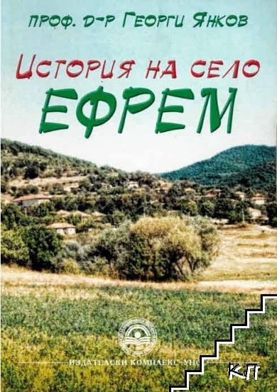 История на село Ефрем