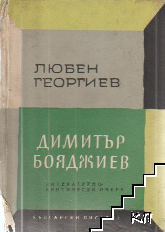 Димитър Бояджиев