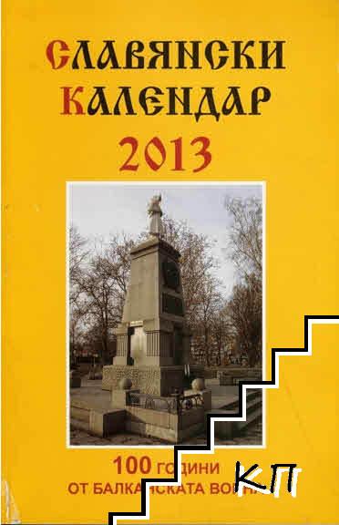 Славянски календар 2013