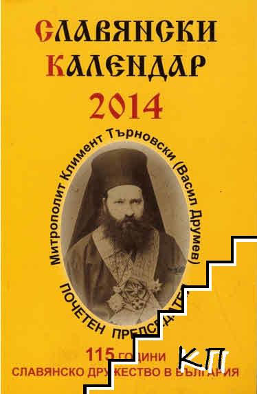 Славянски календар 2014