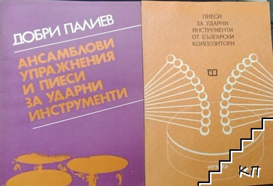 Ансамблови упражнения и пиеси за ударни инструменти / Пиеси за ударни инструменти от български композитори