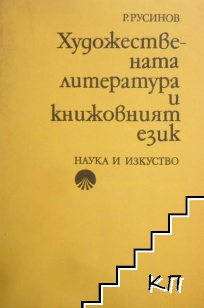 Художествената литература и книжовният език