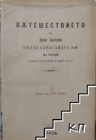 Пътешествието на Негово Височество князя Александра I-ий въ Руссия презъ априлий и май 1882 г.