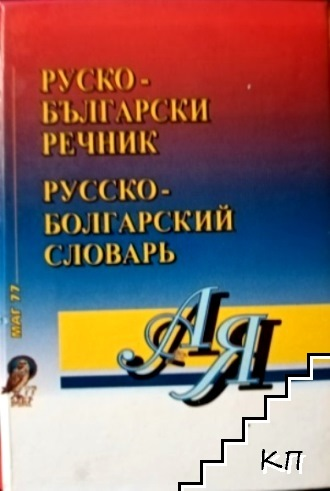 Българско-руски речник / Руско-български речник