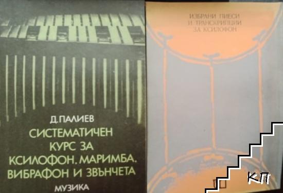 Систематичен курс за ксилофон, маримба, вибрафон и звънчета / Избрани пиеси и транскрипции за ксилофон / Букварче за ксилофон