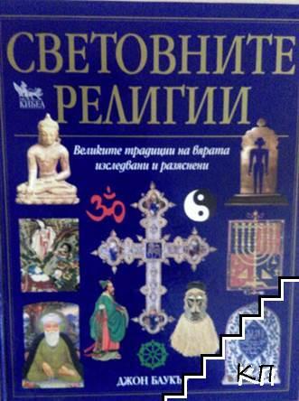 Световните религии