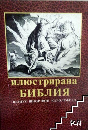 Илюстрована библия