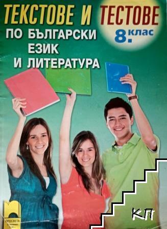 Текстове и тестове по български език и литература за 8. клас