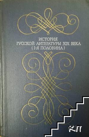 История русской литературы XIX века (I-я половина)