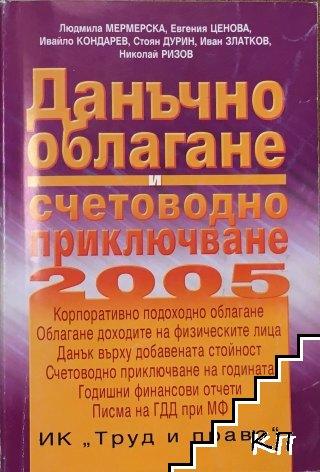 Данъчно облагане и счетоводно приключване 2005